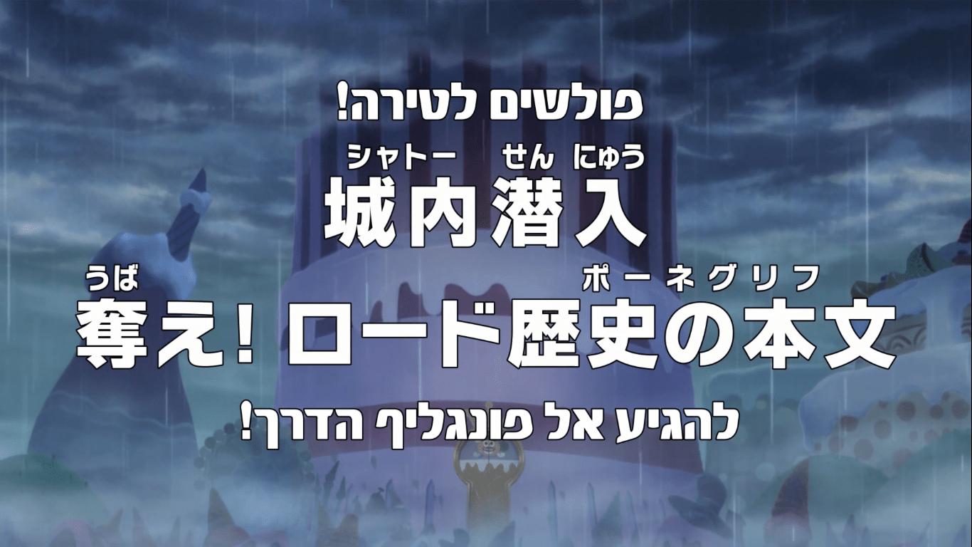 Photo of פרק 812 מתורגם לעברית – פולשים לטירה!