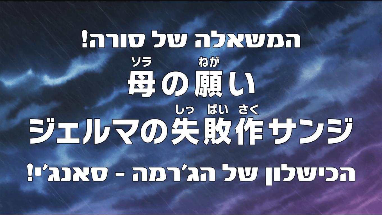 """Photo of פרק 819 של וואן פיס מתורגם לעברית! – """"המשאלה של סורה!"""""""