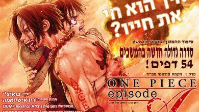 Photo of הפרק של אייס – המנגה! מתורגם לעברית!