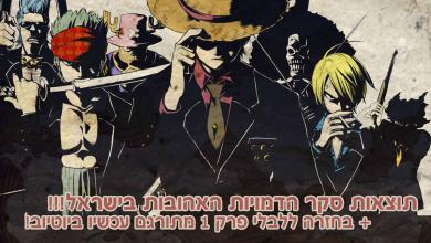 """Photo of תוצאות סקר הדמויות האהובות בישראל!!! + """"בחזרה ללבלי"""" צ'אפטר 1 מתורגם עכשיו גם ביוטיוב!"""